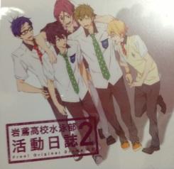 Free Drama CD 2